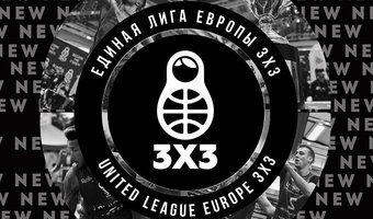 2020_3x3_United League Europe.jpg