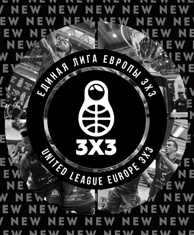 United League Europe x3 2020